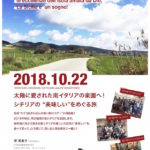 【最新情報】シチリア食い倒れツアー 2018